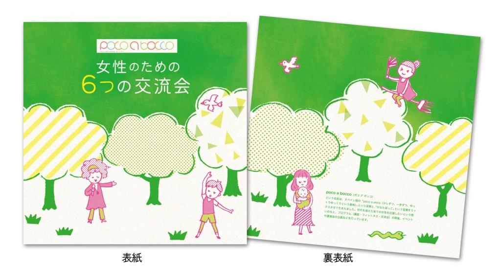 poco交流会_omote_OL