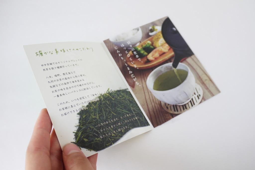 田中茶舗02