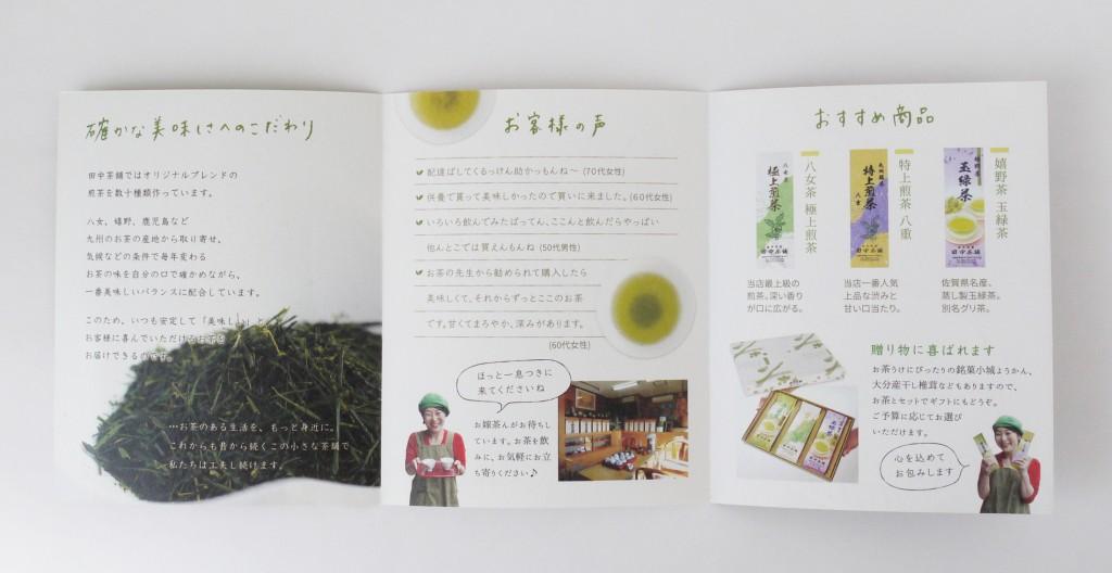 田中茶舗05